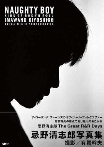 NAUGHTY BOY KING OF ROCK 'N ROLL IMAWANO KIYOSHIRO