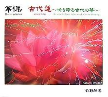 古代蓮―咲き誇る古代の華〈第1集〉