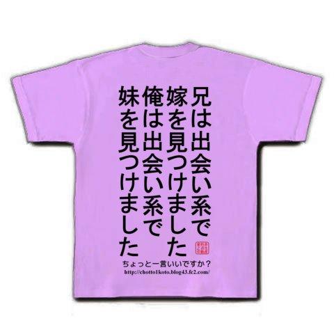 出会い系 Tシャツ(ラベンダー) M