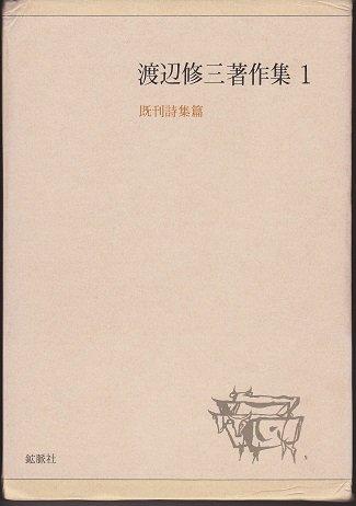 渡辺修三著作集〈1〉既刊詩集篇 (1981年)