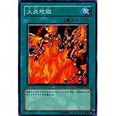 【シングルカード】遊戯王 火炎地獄 YSD3-JP024 ノーマル