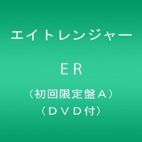エイトレンジャー/関ジャニ∞ ER