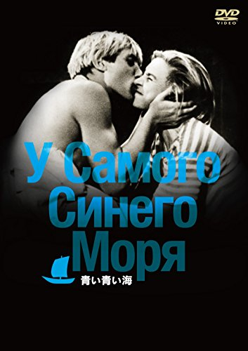 青い青い海 [DVD]