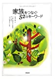img - for Kazoku o tsunagu goju