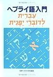 ヘブライ語入門