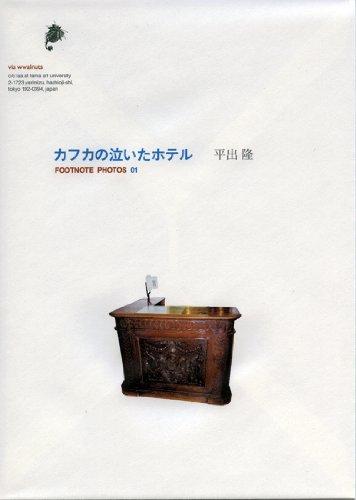 カフカの泣いたホテル――FOOTNOTE PHOTOS 01
