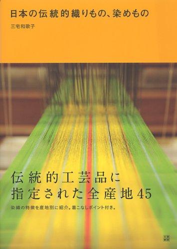 日本の伝統的織りもの、染めもの