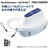 シマノ 探見丸スマート フィッシュファインダー