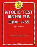 新TOEIC TEST 総合対策特急 正解ルール55(CD付き)