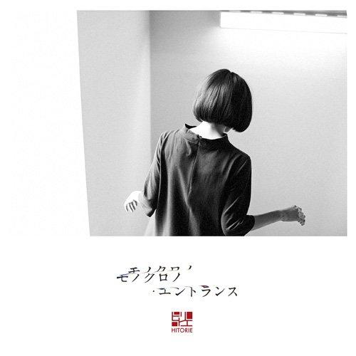 モノクロノ・エントランス(初回生産限定盤)(DVD付)