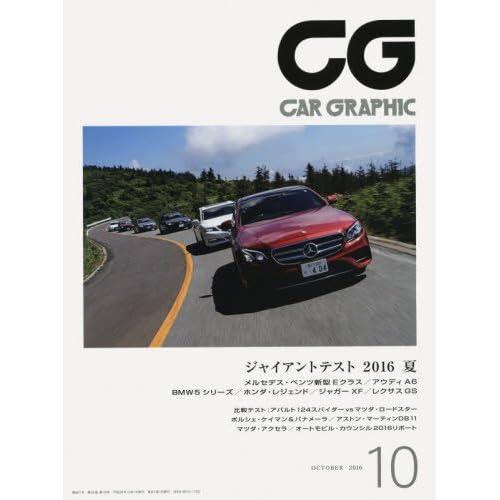 CG 2016年 10 月号 [雑誌]