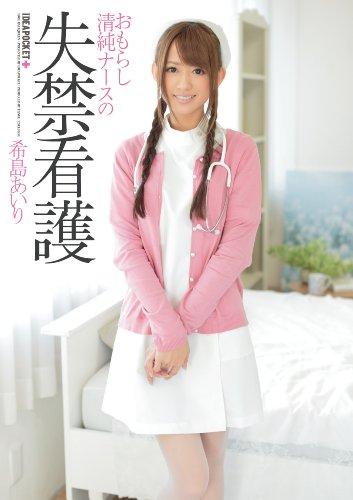 おもらし清純ナースの失禁看護 希島あいり アイデアポケット [DVD]