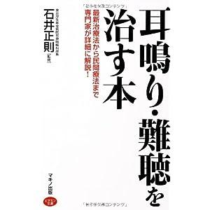 耳鳴り・難聴を治す本 (最新治療法から民間療法まで専門家が詳細に解説!)