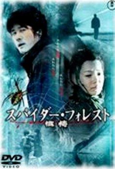 スパイダー・フォレスト懺悔   [DVD]
