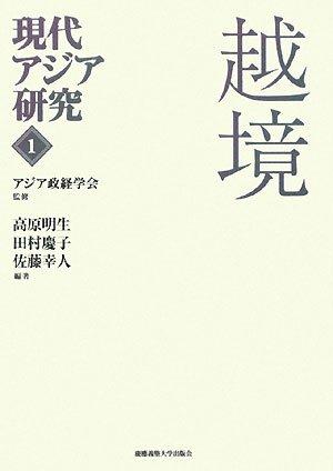 現代アジア研究〈1〉越境