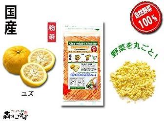 国産野菜粉末 柚子 (ゆず・ユズ) 粉末100g (野菜パウダー)
