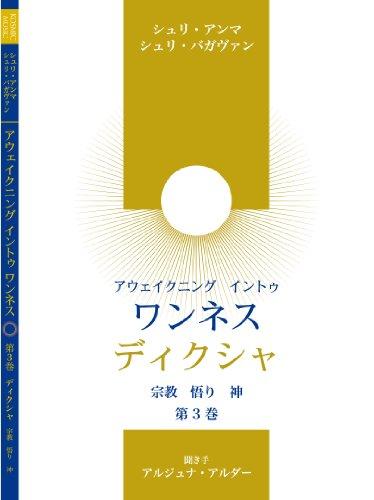 日本版『アウェイクニング・イントゥ・ワンネス』第3巻 [DVD]
