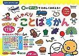 日本語と英語 おしゃべりことばずかん (たまひよ音のずかん絵本)