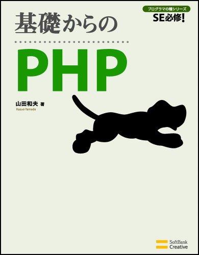 基礎からのPHP [基礎からシリーズ]