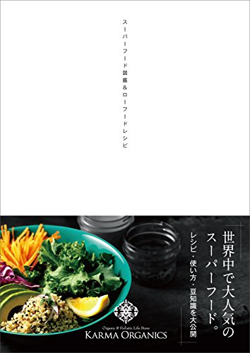 スーパーフード図鑑 & ローフードレシピ