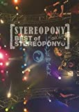 ステレオポニー Final Live ~BEST of STEREOPONY~ [DVD]