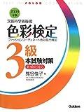 色彩検定3級本試験対策〈2009年版〉