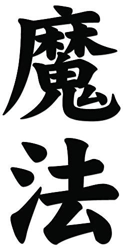 magic-mahou-japanese-kanji-symbol-character-vinyl-decal-sticker-for-vehicle-car-truck-window-bumper-