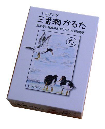 Sanbanze Karuta (japan import)