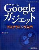Googleガジェットプログラミング入門