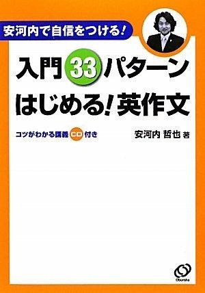 入門33パターンはじめる!英作文