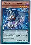 遊戯王カード EM シルバー・クロウ / Vジャンプ 2014年 06月号付録
