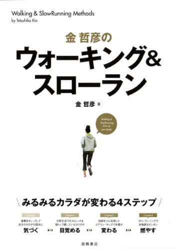 金哲彦のウォーキング&スローラン―みるみるカラダが変わる4ステップ