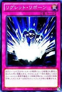 遊戯王カード 【リグレット・リボーン】SD24-JP037-N ≪ストラクチャーデッキ 炎王の急襲 収録≫