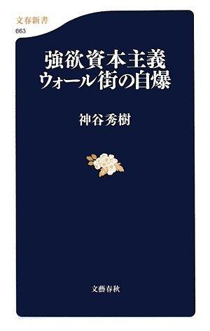 強欲資本主義 ウォール街の自爆 (文春新書)