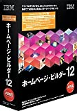 IBMホームページ・ビルダー12 [発売記念VUP版]