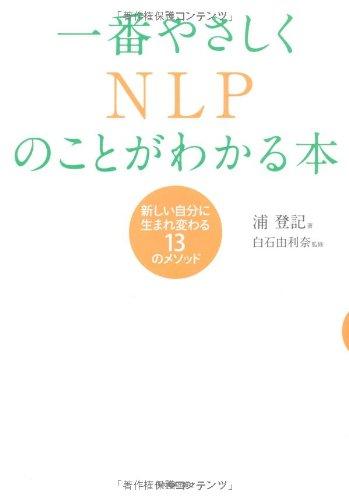 一番やさしくNLPのことがわかる本