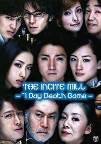 Incite Mill [2010, Japan] Uncut Official DVD