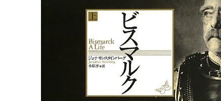 ビスマルク(上)