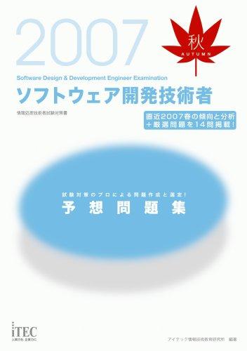 2007秋 ソフトウェア開発技術者予想問題集