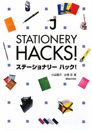 STATIONERY HACKS!