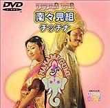 チッチナ [DVD]