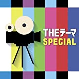 THE テーマ [SPECIAL] (CD2枚組)