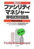 最新4か年ファシリティマネジャー資格試験問題集〈平成19年度版〉
