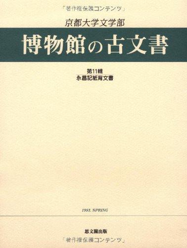 京都大学文学部博物館の古文書 (第11輯)