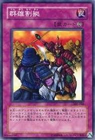 遊戯王カード 群雄割拠 302-048N