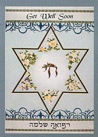 Judaic Embossed Card - Get Well Soon