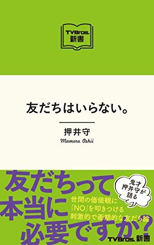 友だちはいらない。(TV Bros.新書) (TOKYO NEWS MOOK 481号 テレビブロス新書 1)