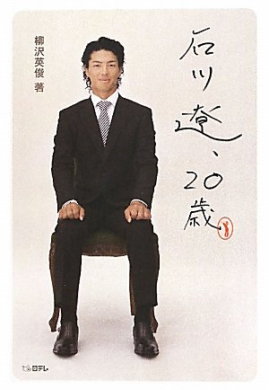 石川遼、20歳
