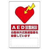 ユニット AED設置・誘導標識 831-01(設置のお知らせ表示)