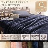 IKEA・ニトリ好きに。プレミアムマイクロファイバー贅沢仕立てのとろける毛布・パッド【gran】グラン 発熱わた入り2枚合わせ毛布+パッド一体型ボックスシーツ クイーン | スモークパープル